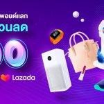 3BB_Reward-Lazada_100-WebBanner-Highlight-1920×754