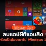 วิธีลบ Bloatware ออกจากเครื่อง Windows 10