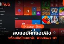 วิธีลบ Bloatware ลบแอป Windows 10