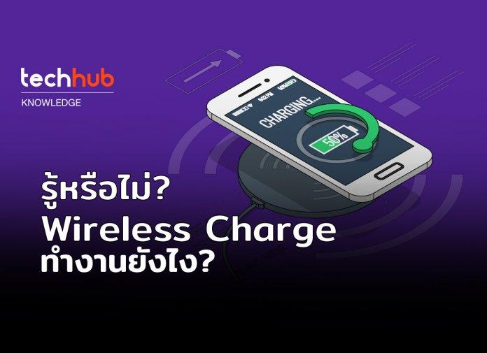 รู้หรือไม่ Wireless Charge ทำงานยังไง