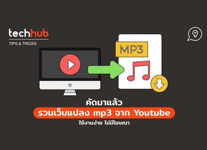 คัดมาแล้ว รวมเว็บแปลง MP3 ชั้นดี ใช้ง่าย ไม่จุกจิก ไม่มีโฆณา