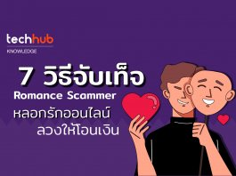 7 วิธีจับเท็จ Romance Scammer แก็งค์หลอกรักออนไลน์