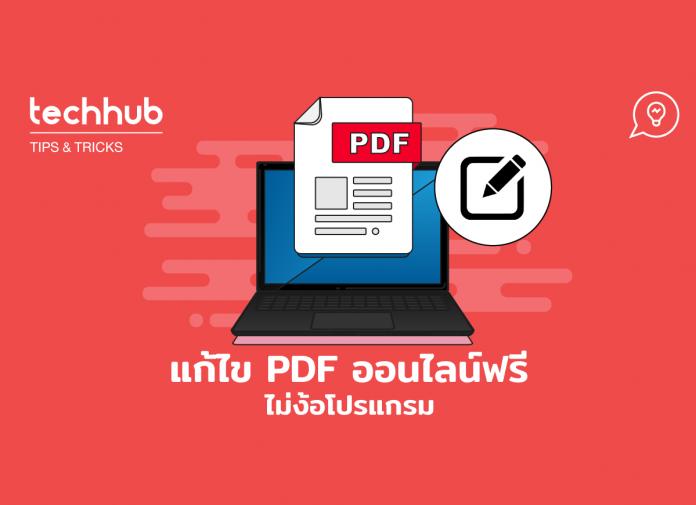 แก้ไข pdf ออนไลน์ฟรี ไม่ต้องง้อโปรแกรม