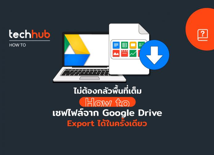 วิธีโหลดไฟล์ทั้งหมดจาก Google Drive