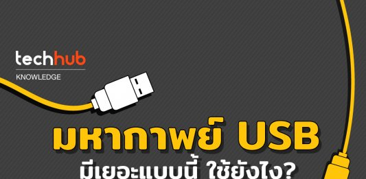 USB แตกต่างกันยังไง?