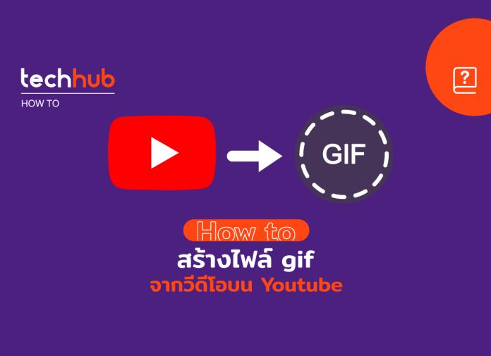 สร้างไฟล์ gif จาก youtube