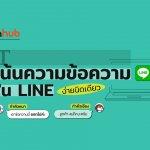 5 วิธี เน้นข้อความใน LINE บนคอมง่ายนิดเดียว