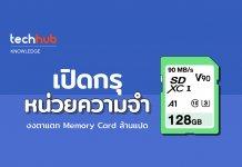 เปิดกรุหน่วยความจำ!! งงตาแตก Memory Card ล้านแปด ใช้ยังไง?