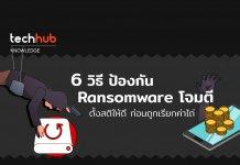 6 วิธีป้องกัน Ransomware โจมตี ตั้งสติให้ดีก่อนถูกเรียกค่าไถ่