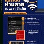 How to : แชร์เน็ตผ่านสาย USB ได้ Wifi จัดเต็ม