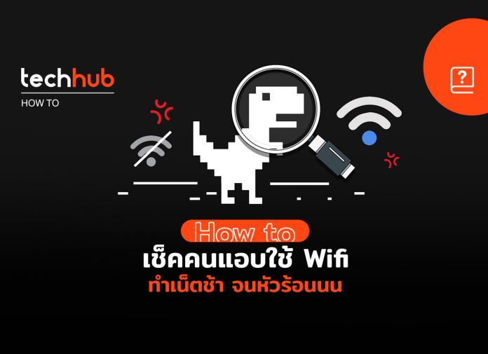 วิธีเช็คคนแอบใช้ Wifi
