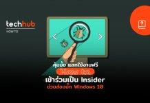 วิธีเข้าร่วม Windows Insider