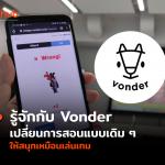 VONDER-WEB