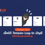 HOWTO-CHECK-WEB