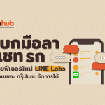 HOWTO-LINE-LAB-WEB