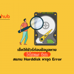 HOWTO-SCAN-HDD-ERROR-WEB