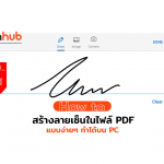 HOWTO-SIGN-PDF-WEB