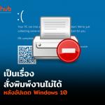 NO-PRINT-WEB