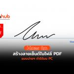 SIGN-PDF-WEB