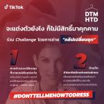 ภาพประกอบข่าว_TikTok แคมเปญ #DontTellMeHowToDress 02