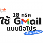 10-TRICK-GMAIL-WEB