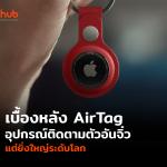 AIRTAG-WEB
