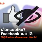 FB-IH-WEB