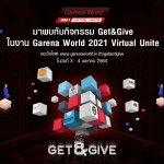Garena Get&Give_สาระอาชีพพร้อมความบันเทิง_01