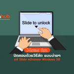 HOWTO-UNLOCKCOM-WEB