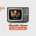 MEME-B-WEB