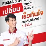Pixma G Series Fast Service