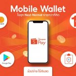 1.Mobile Wallet เพื่อการใช้ชีวิตในยุค Next Normal