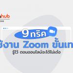 10-TRICK-ZOOM_WEB