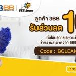 3BB-PressPic_20210514-4_BEEClean