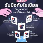 5-SOCIAL-PROTECT
