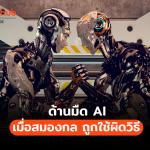 AI-BAD-WEB