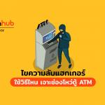 ATM-HACKER-WEB