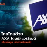 AXA-WEB