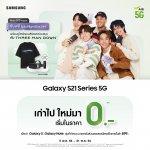 Samsung x AIS x GMM Epic Night Box Set_re