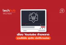 คีย์ลัด Youtube