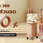 3BB-Privilege-COVE-WebBanner-Highlight-1920×754
