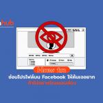 FB-HIDE-WEB