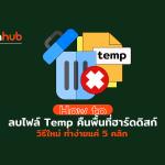 HOWTO-DEL-TEMP-WEB