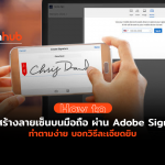 HOWTO-SIGN-SMARTPHONE-WEB