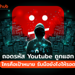 INS-YOUTUBE-HACKED-WEB