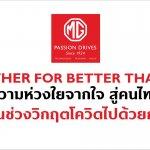 MG – Together For Better Thailand – LOGO (Large)