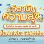 WeTV 6.6 Promotion (1)