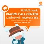Xiaomi Call Center