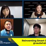 การเสวนาภายใต้หัวข้อ Reinventing Smart City Model สู่การลงมือทำจริง