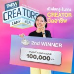 รางวัลรองชนะเลิศอันดับ 1 คุณนวสรณ์ ธนฉัตรสมบูรณ์ จาก TikTok happybeww